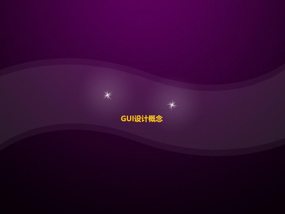 紫金韵律质感简约PPT模板