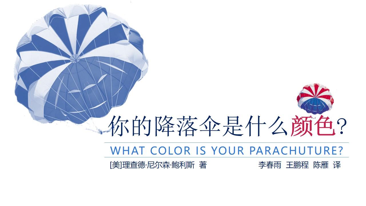《你的降落伞是什么颜色》读书笔记PPT模板