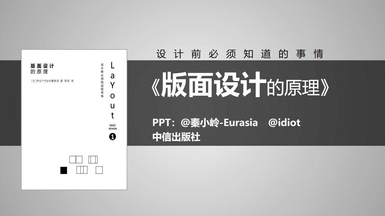 设计前必须知道的事情《版式设计的原理》读书笔记PPT模板