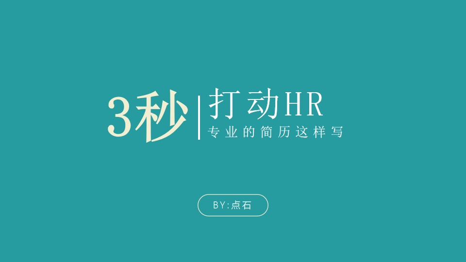 3秒打动HR――专业的简历设计教学PPT模板