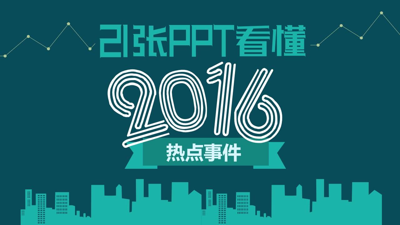21张图看懂2016年的热点事件PPT模板
