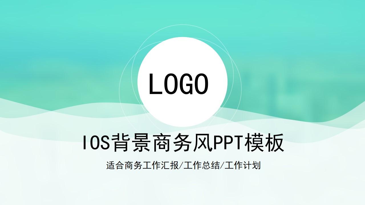 IOS背景商务风工作总结汇报PPT模板
