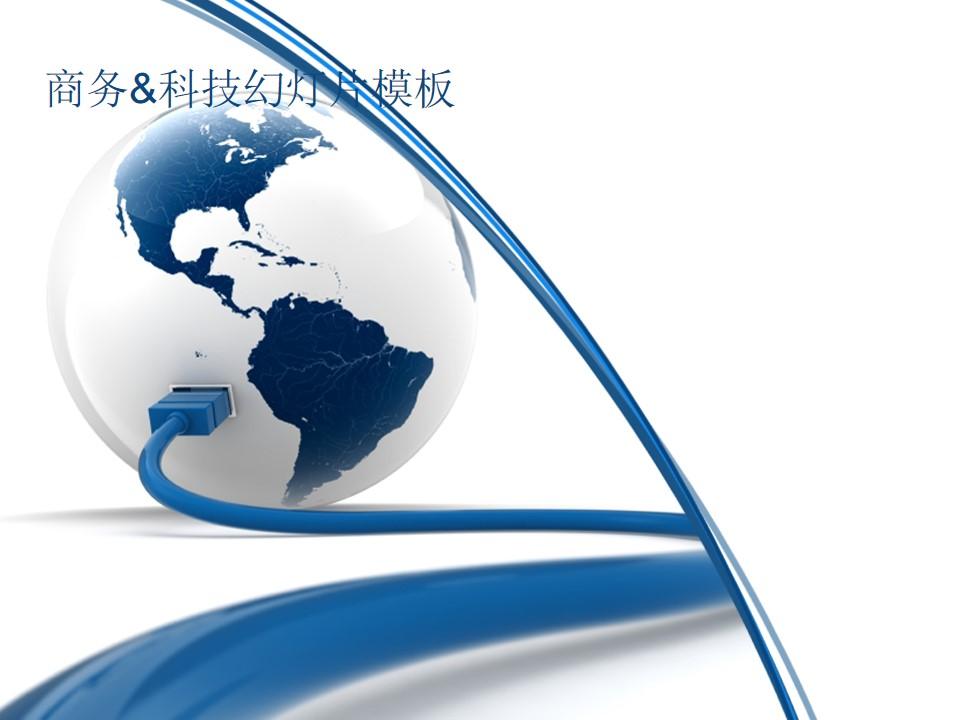 USB数据线连接地球创意科技PPT模板
