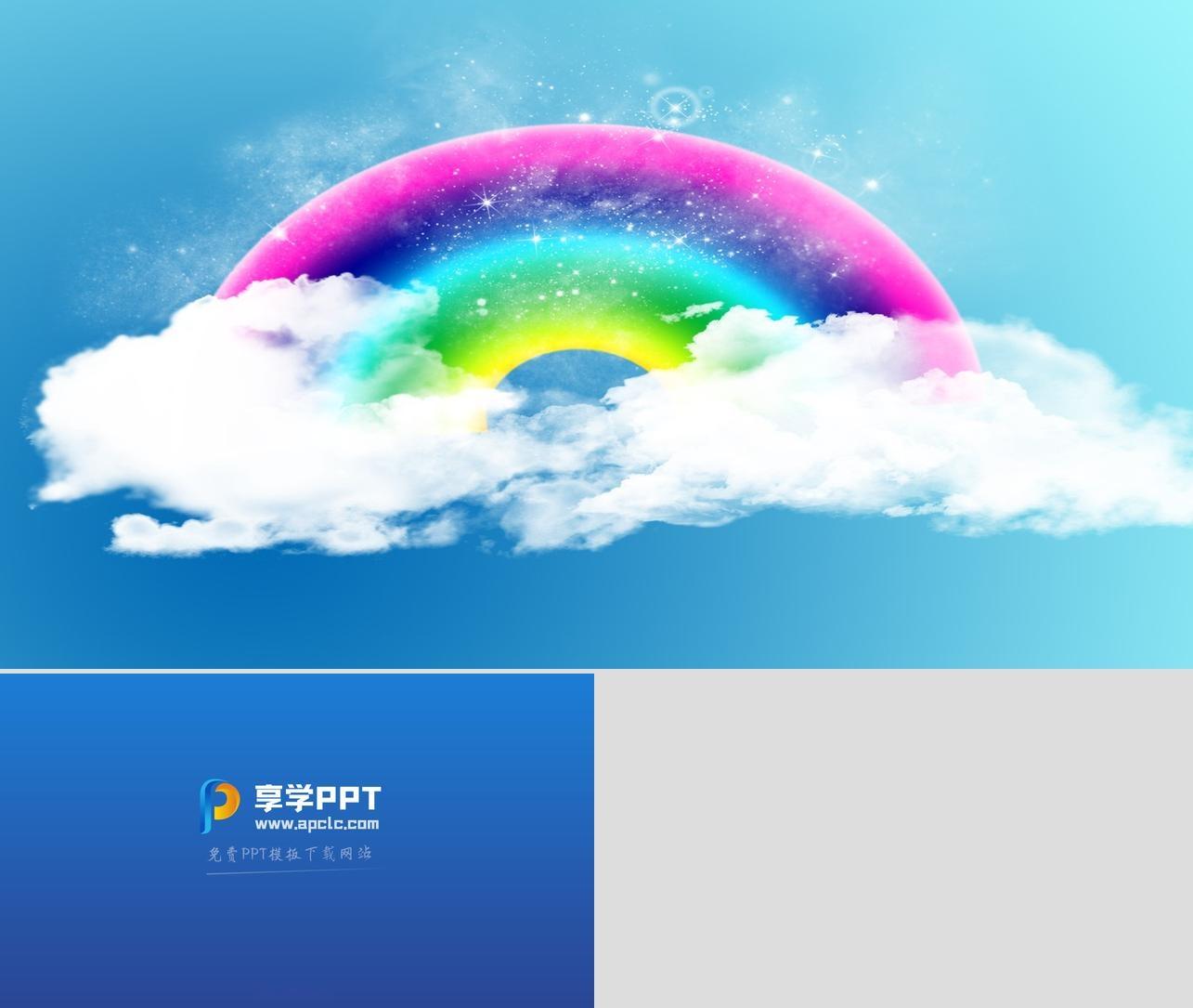 精美的动态蓝天白云彩虹PPT背景图片长图