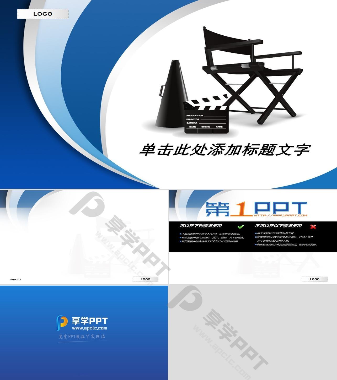 电影行业PPT模板长图