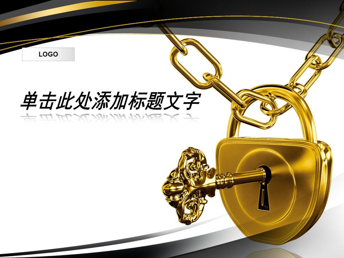 金锁钥匙背景的金融经济PPT模板