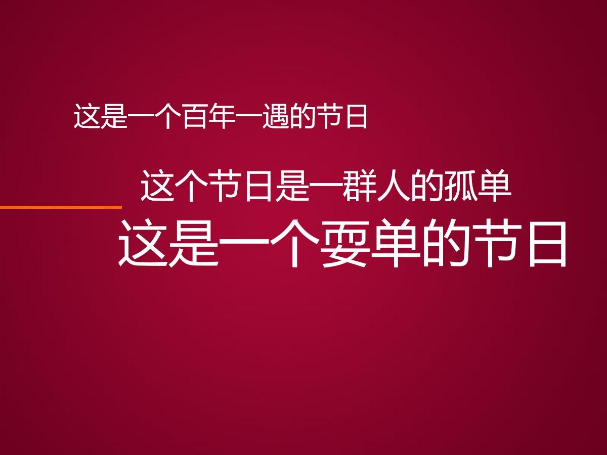 光棍节宣言ppt动画
