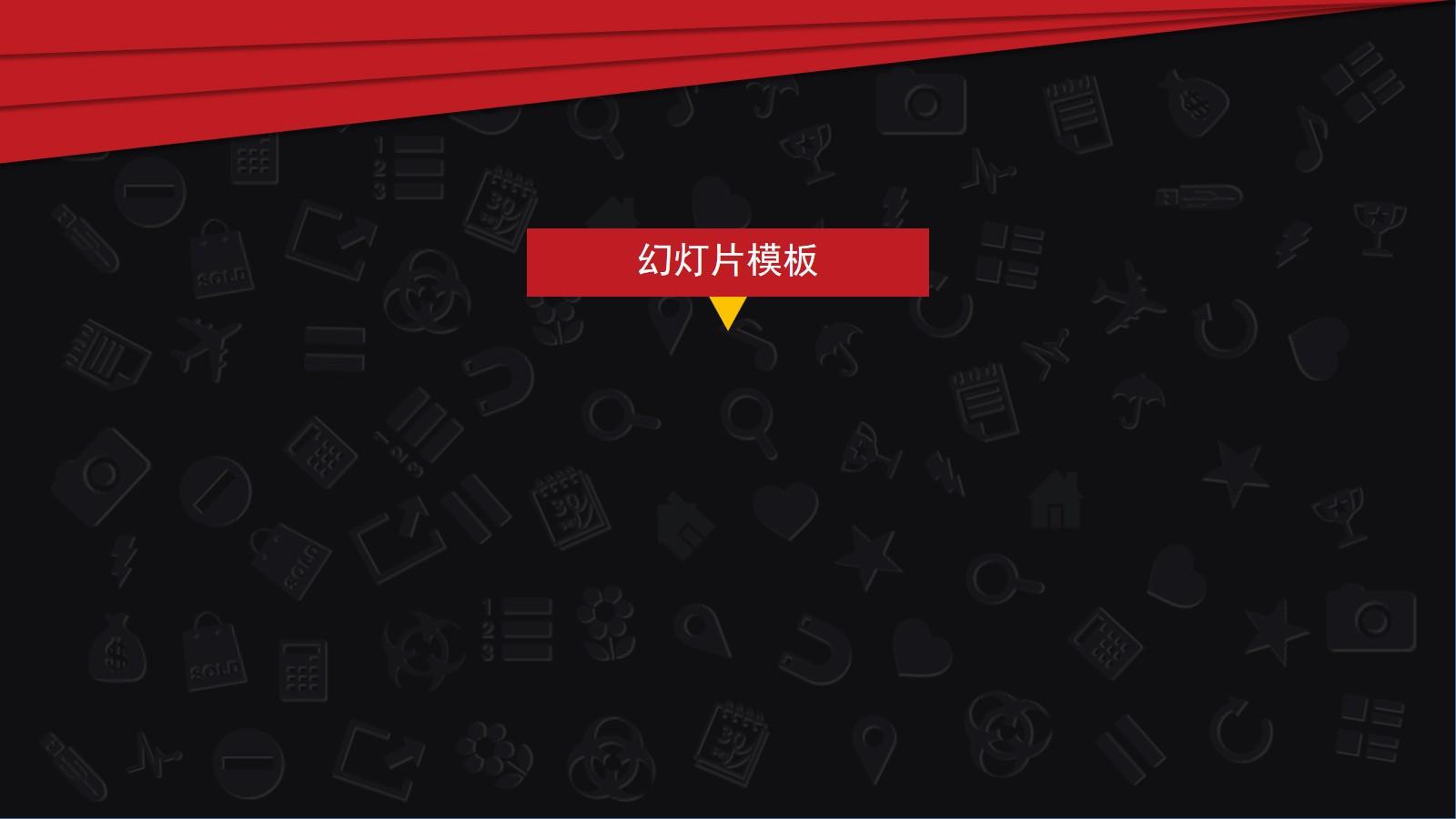 红色黑色大气简约时尚PPT模板