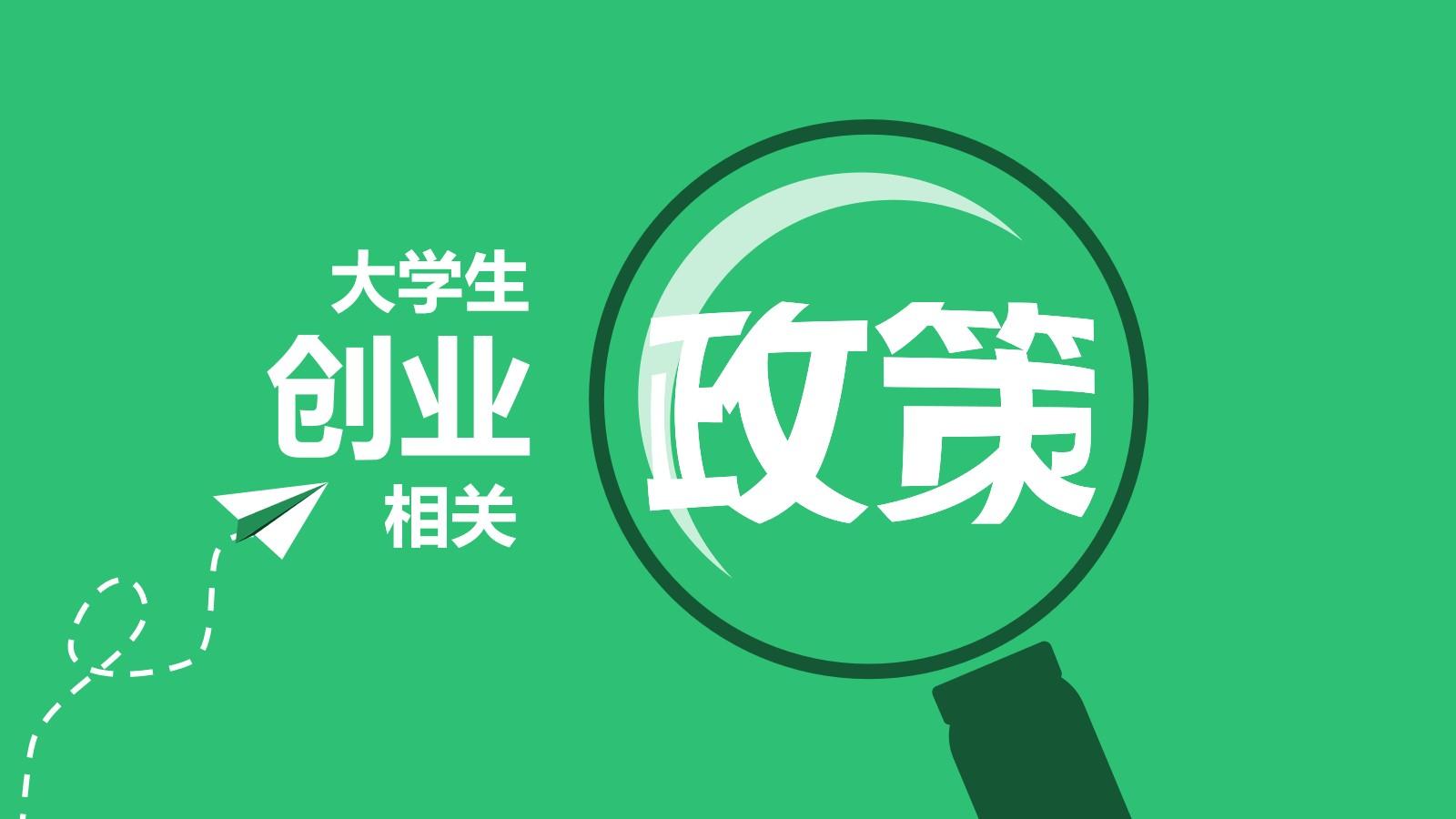 《大学生创业相关政策解读》PPT欣赏