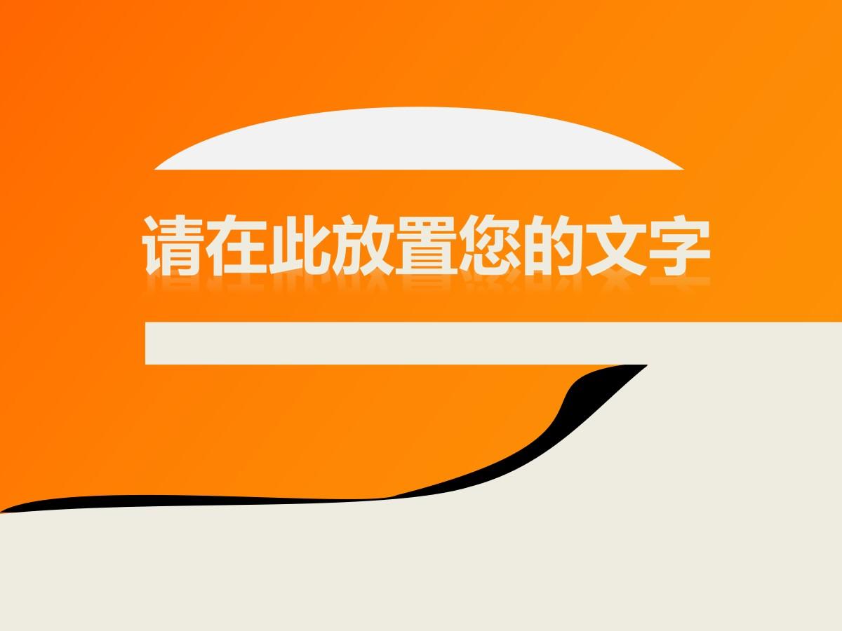 橙色简洁渐变背景商务PPT模板