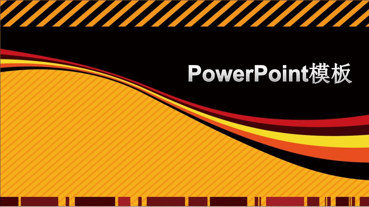 黑色与橙色搭配的艺术设计PPT模板