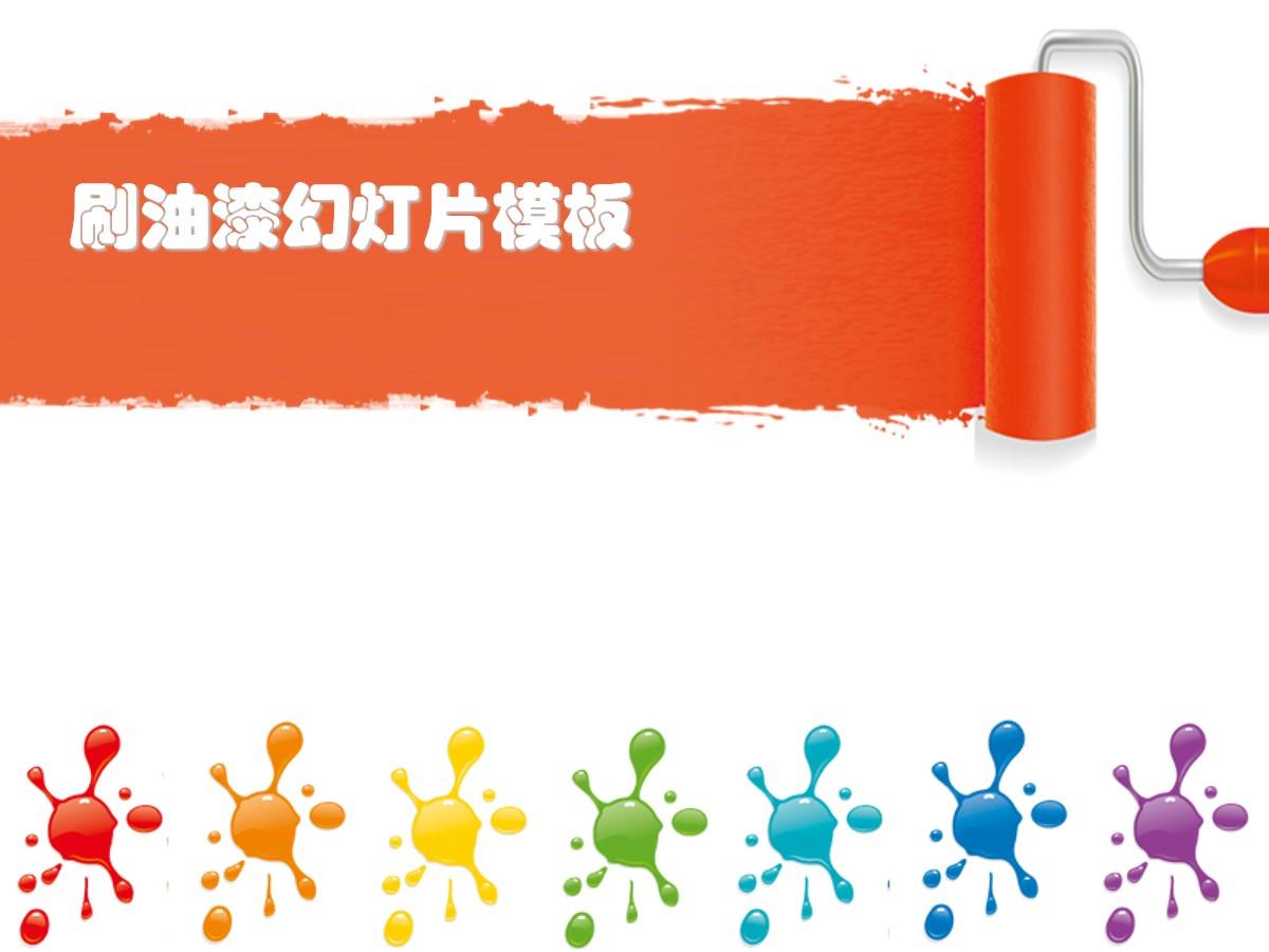 粉刷油漆背景艺术幻灯片模板