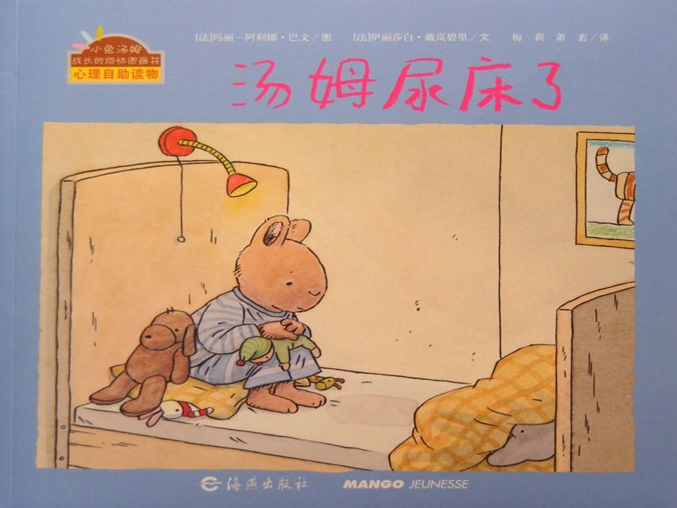 《汤姆尿床了》绘本故事PPT