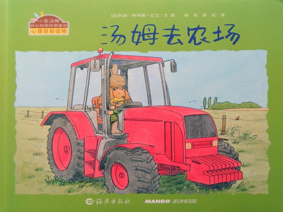 《汤姆去农场》绘本故事PPT