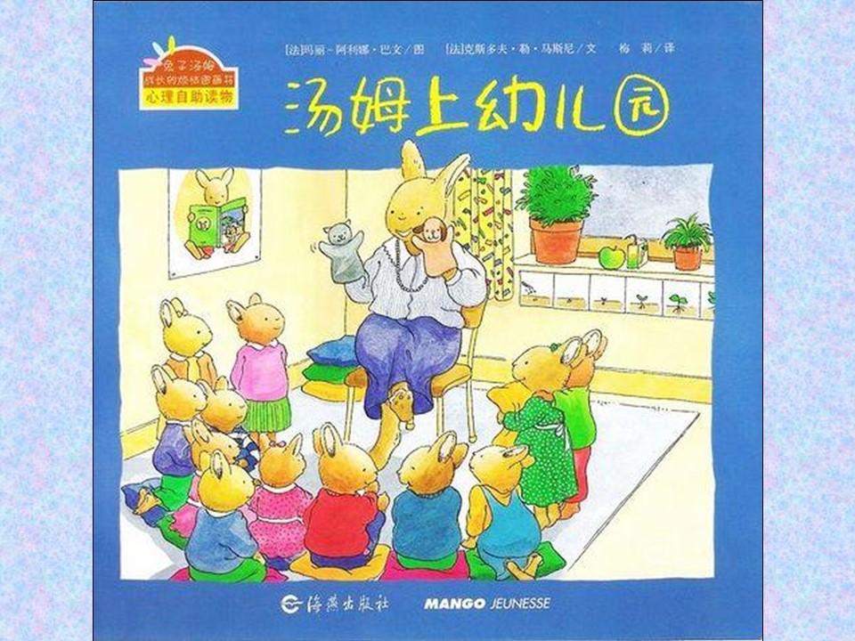 《汤姆上幼儿园》绘本故事PPT