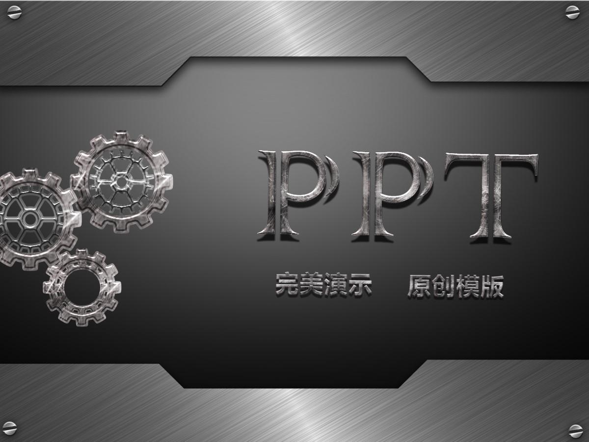 个性金属齿轮动态PPT模板