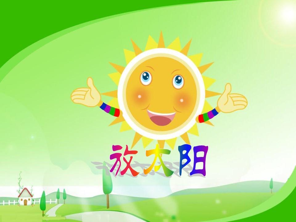 《放太阳》绘本故事PPT