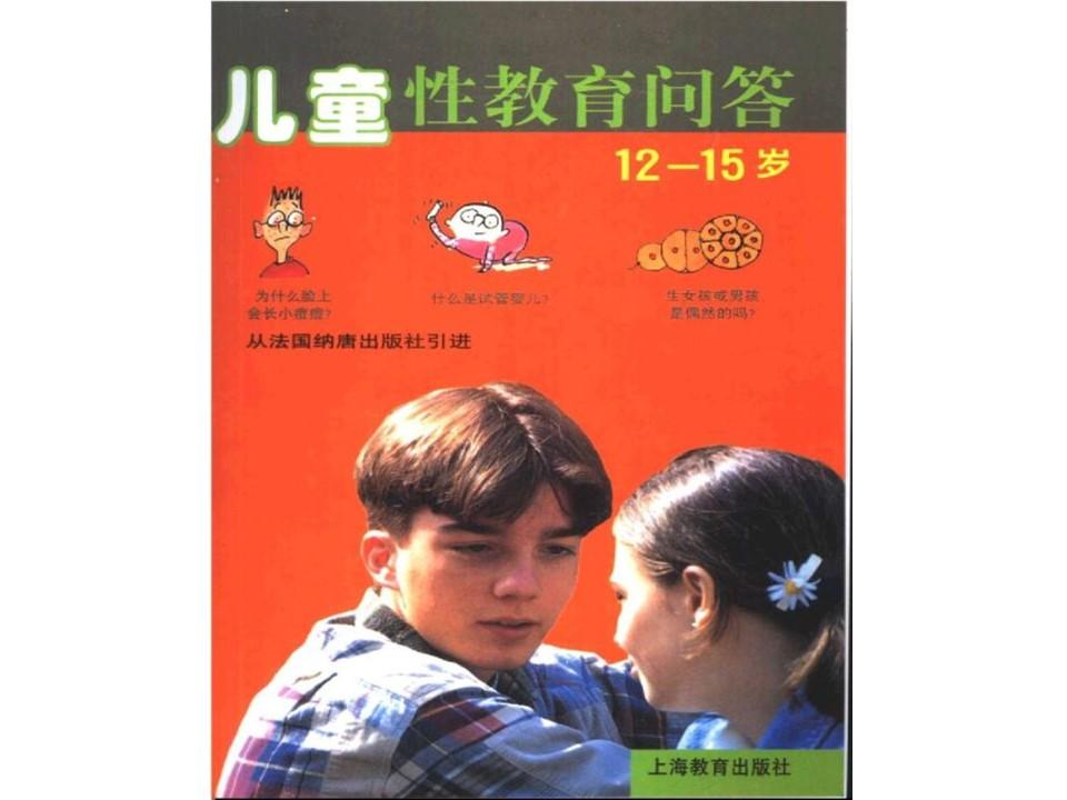 《儿童性教育问答12-15岁》绘本故事PPT