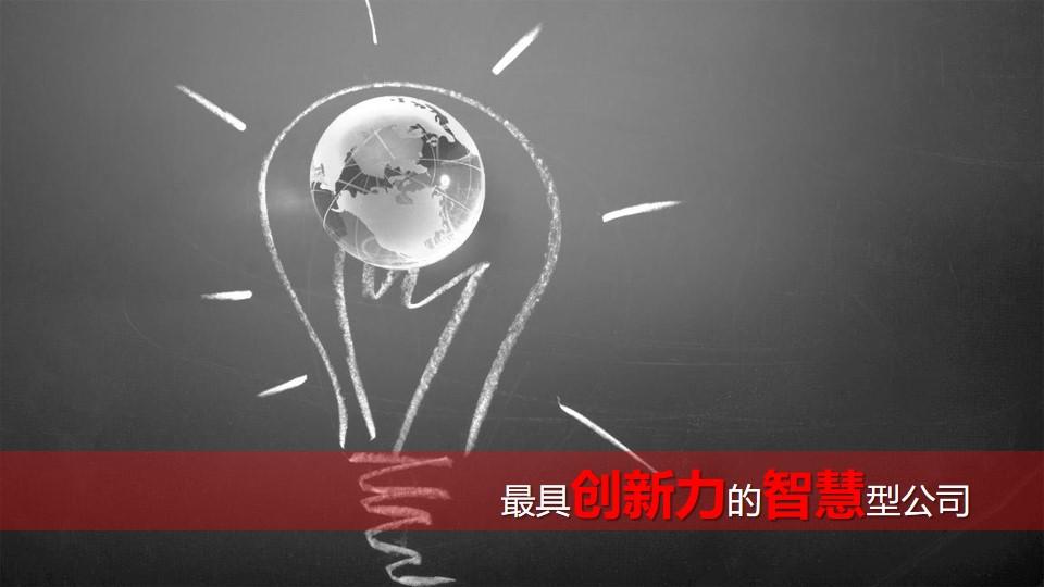 企业策划与公司培训PPT