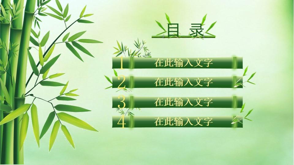 3张翠竹中国风幻灯片目录模板