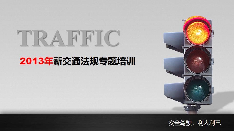2013年新交通法规专题培训PPT