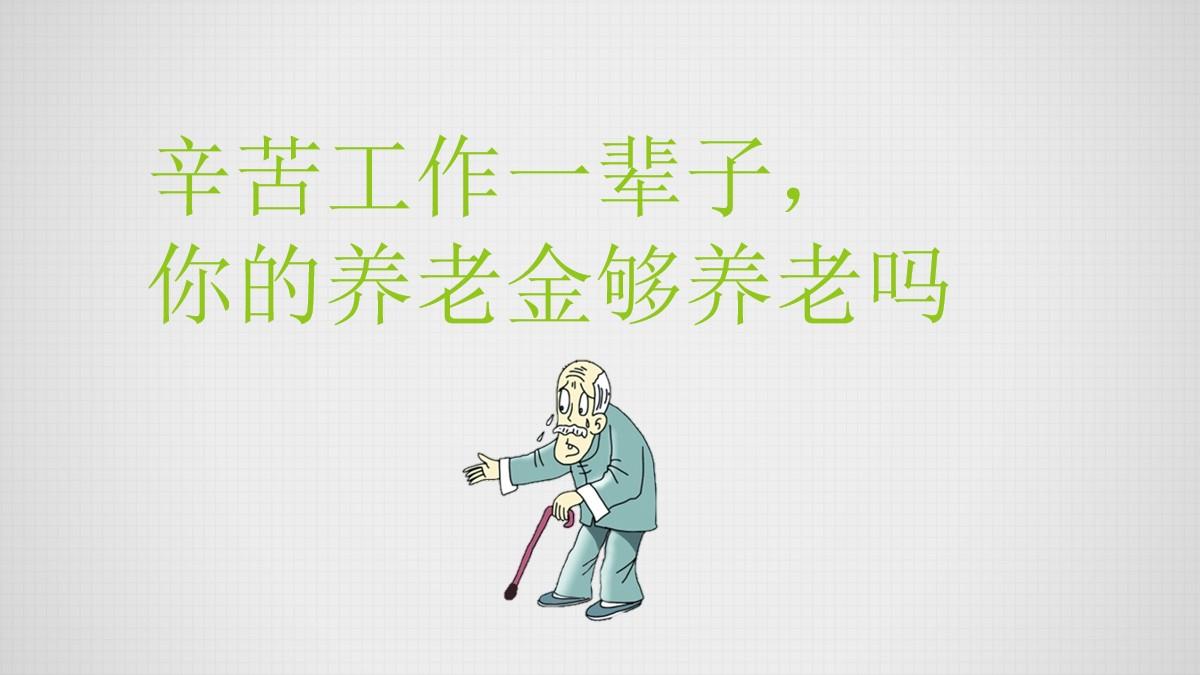 你的养老金够养老吗PPT