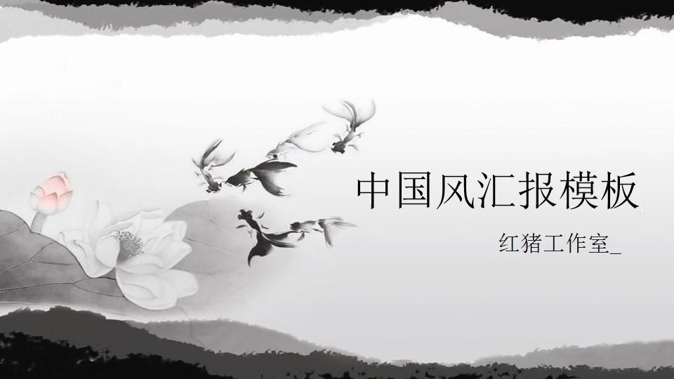 水墨山水中国风PPT模板