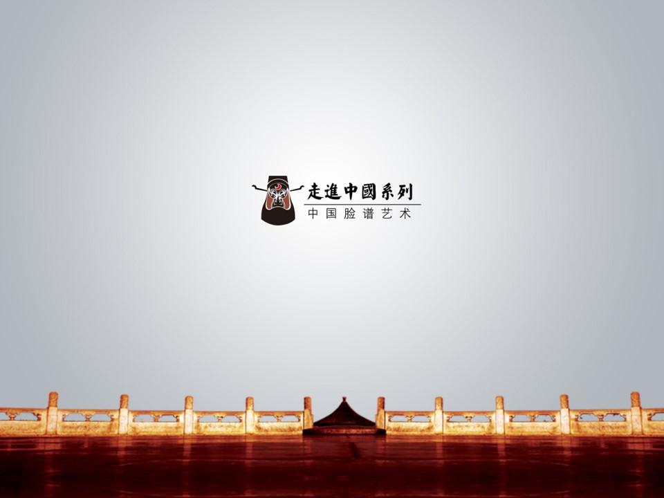 中国脸谱艺术国风系列PPT模板
