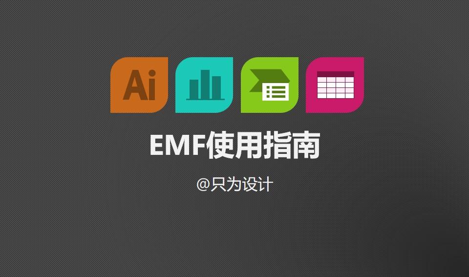 增强型图元文件PPT图片设计教程模板