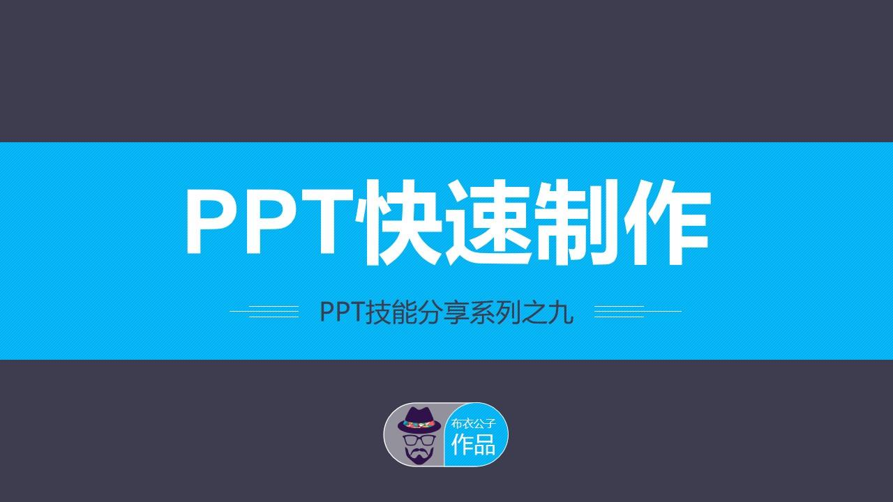PPT快速制作――布衣公子PPT制作技能教程模板