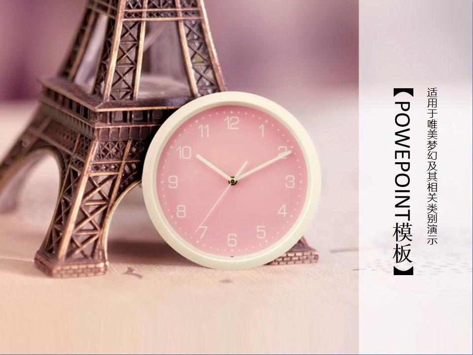 埃菲尔铁塔时钟粉色温馨的PPT模板