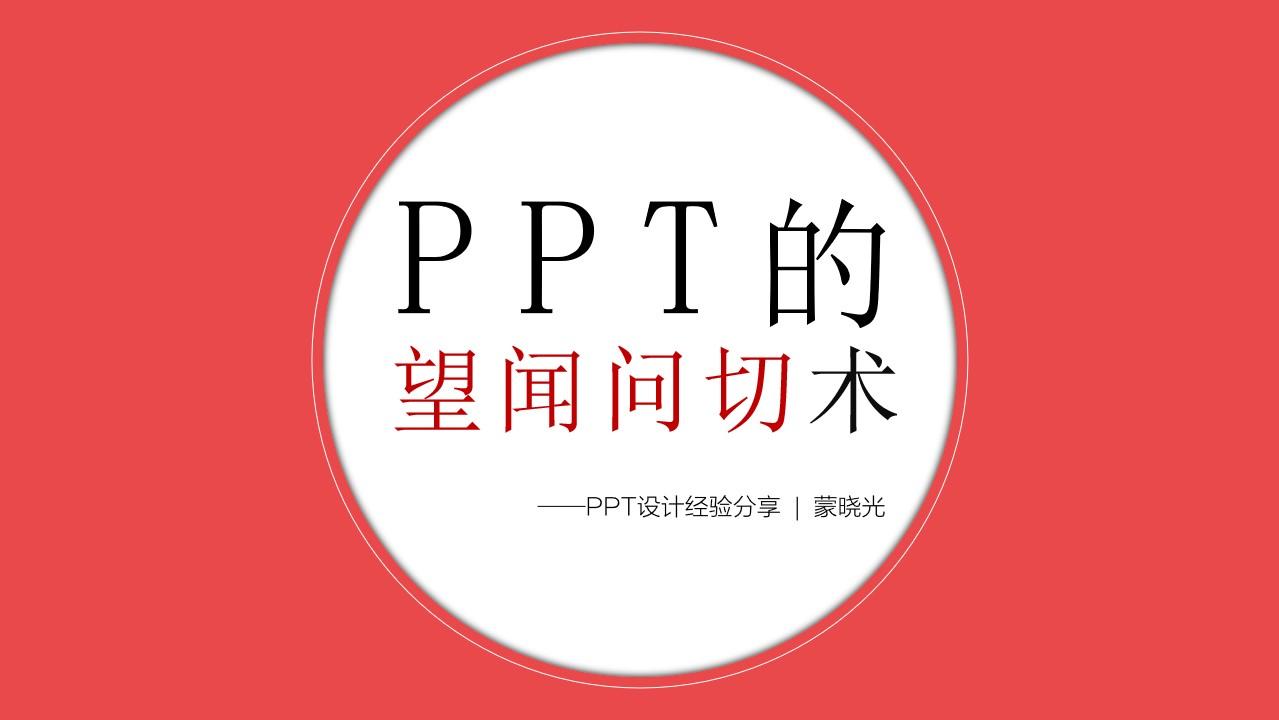 PPT的望闻问切术――PPT设计经验分享