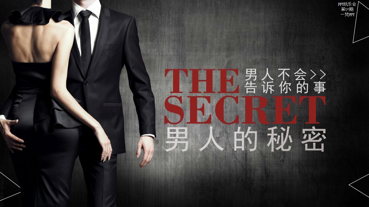 男人的秘密――设计时尚的PPT模板