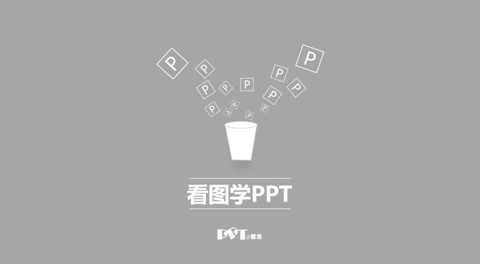 看图学习PPT设计――PPT设计教程下载