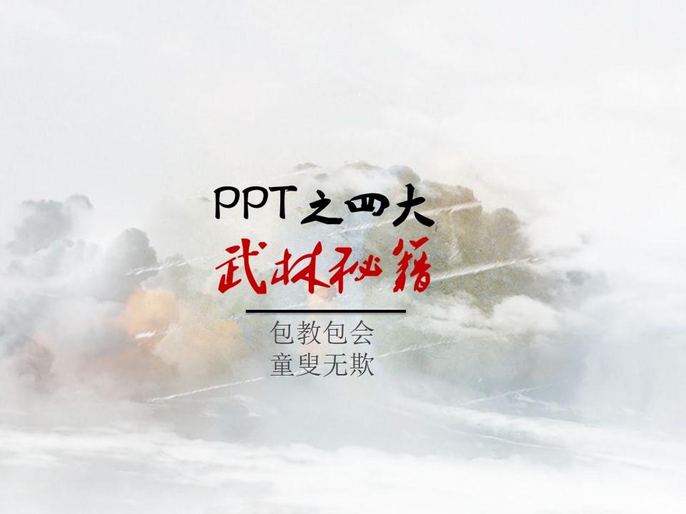 PPT之四大武林秘籍PPT模板