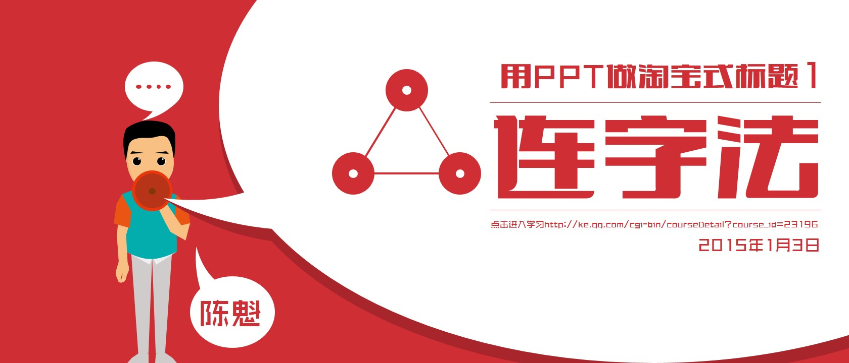 年度工作总结创意字体PPT模板