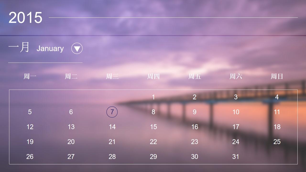 三种IOS风格2015年日历PPT模板