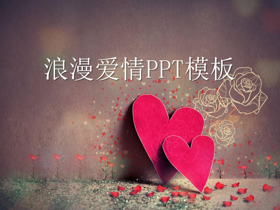 依靠的爱心――浪漫爱情PPT模板