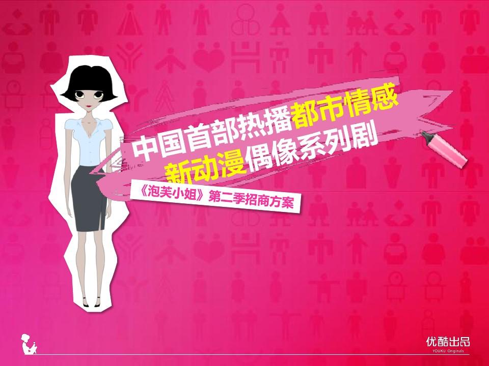都市情感新动漫偶像剧招商方案PPT模板