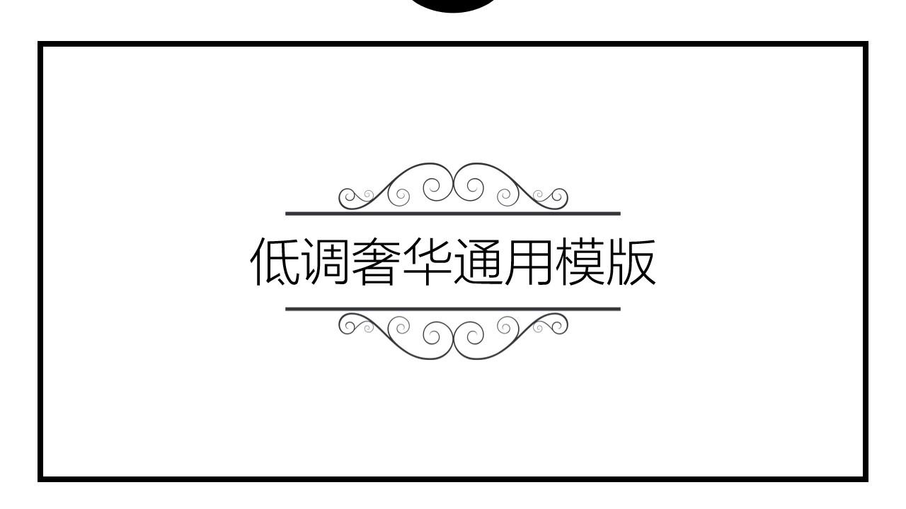 欧式花边简约精美低调奢华通用PPT模板(黑白棕色双色版)