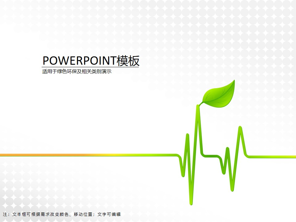 波峰上的绿叶背景PPT模板 创意绿色环保主题PPT模板