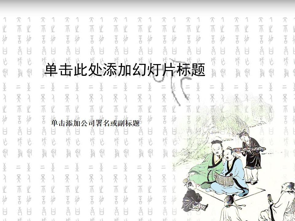 古代山居隐士 古文字背景中国风PPT模板
