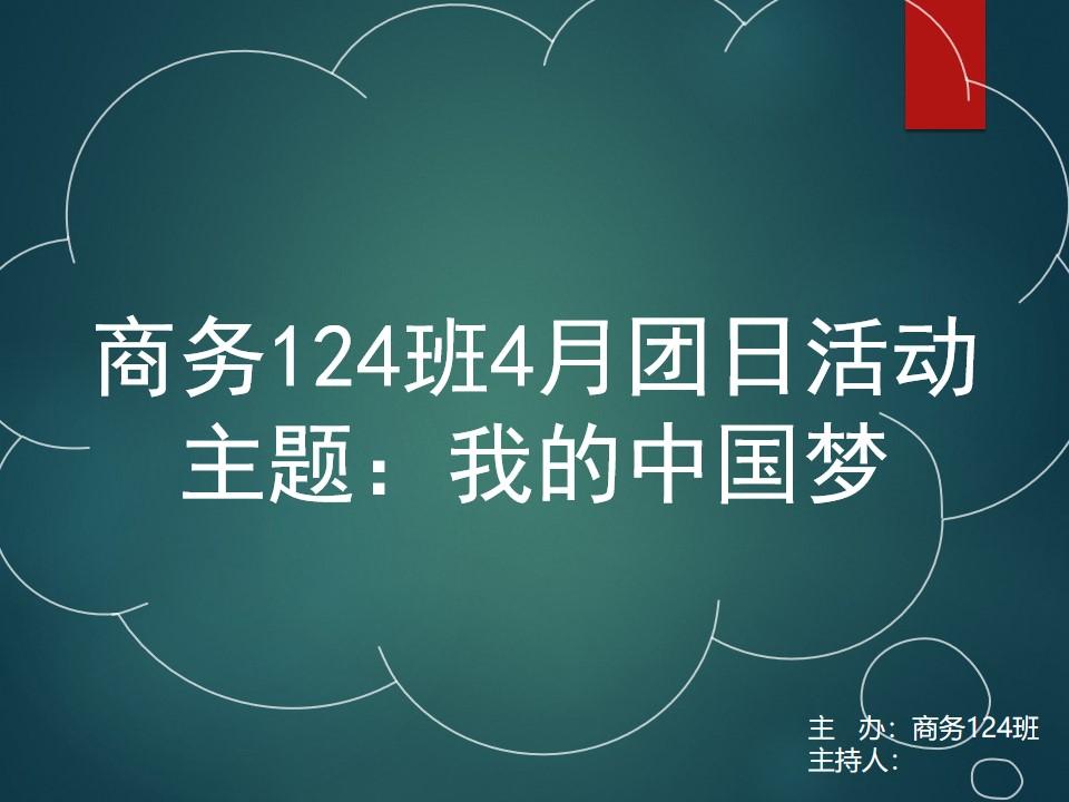 我的中国梦大学生班级活动主题PPT模板