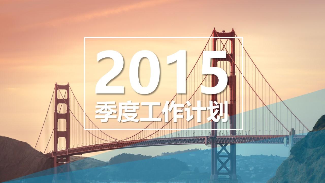 2015年第四季度工作计划PPT模板