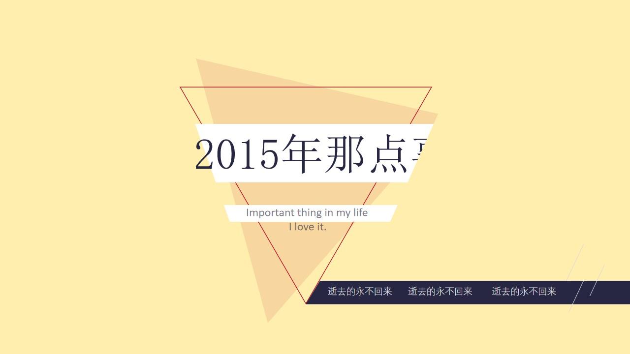 2015那点事――PPT设计大师晓奇年终自我总结模板