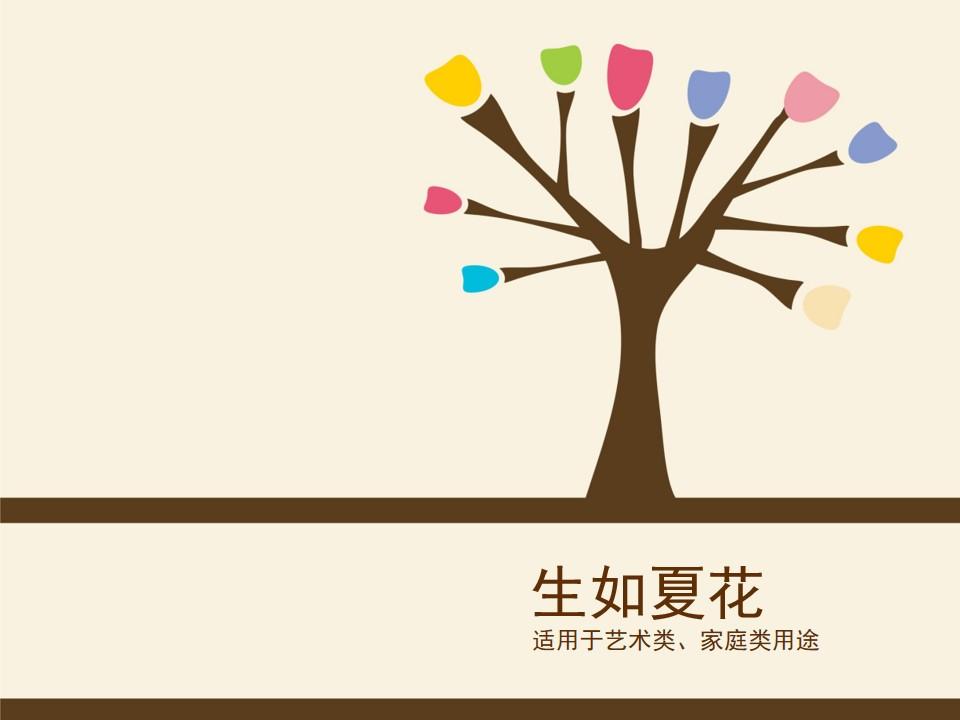 抽象树艺术类PPT模板