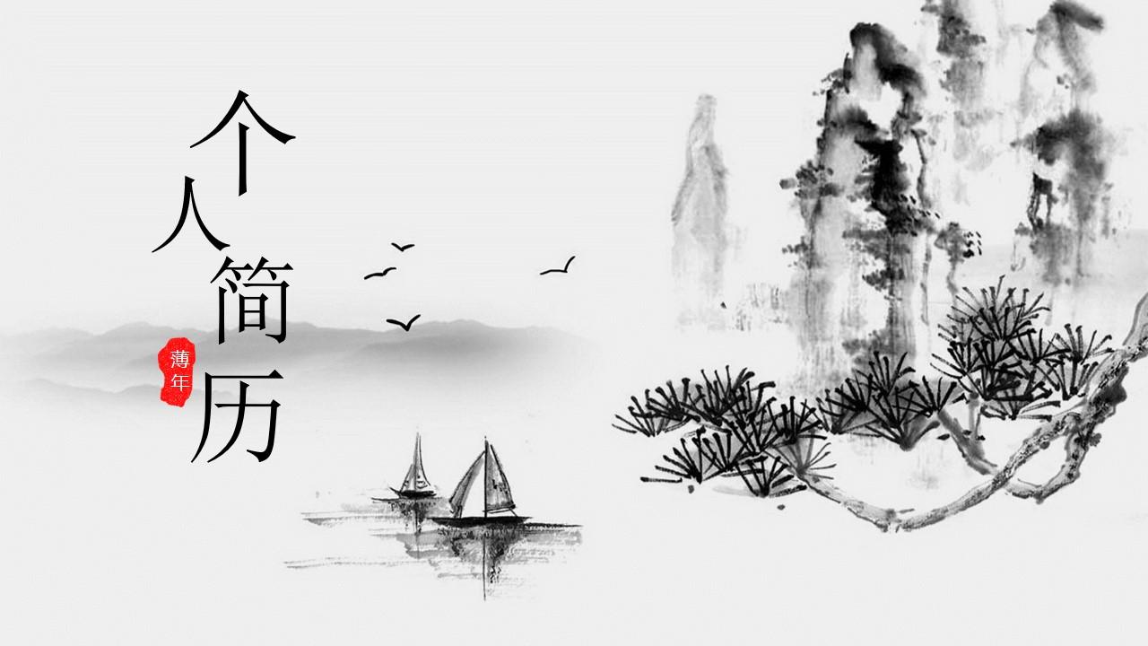 水墨山水 轻舟 大雁――墨韵中国风个人简历PPT模板
