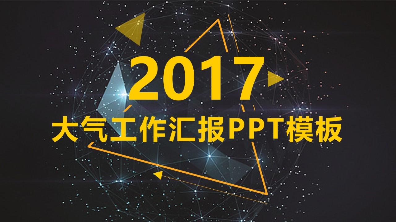 几何星空背景几何图形创意封面简约工作总结报告PPT模板
