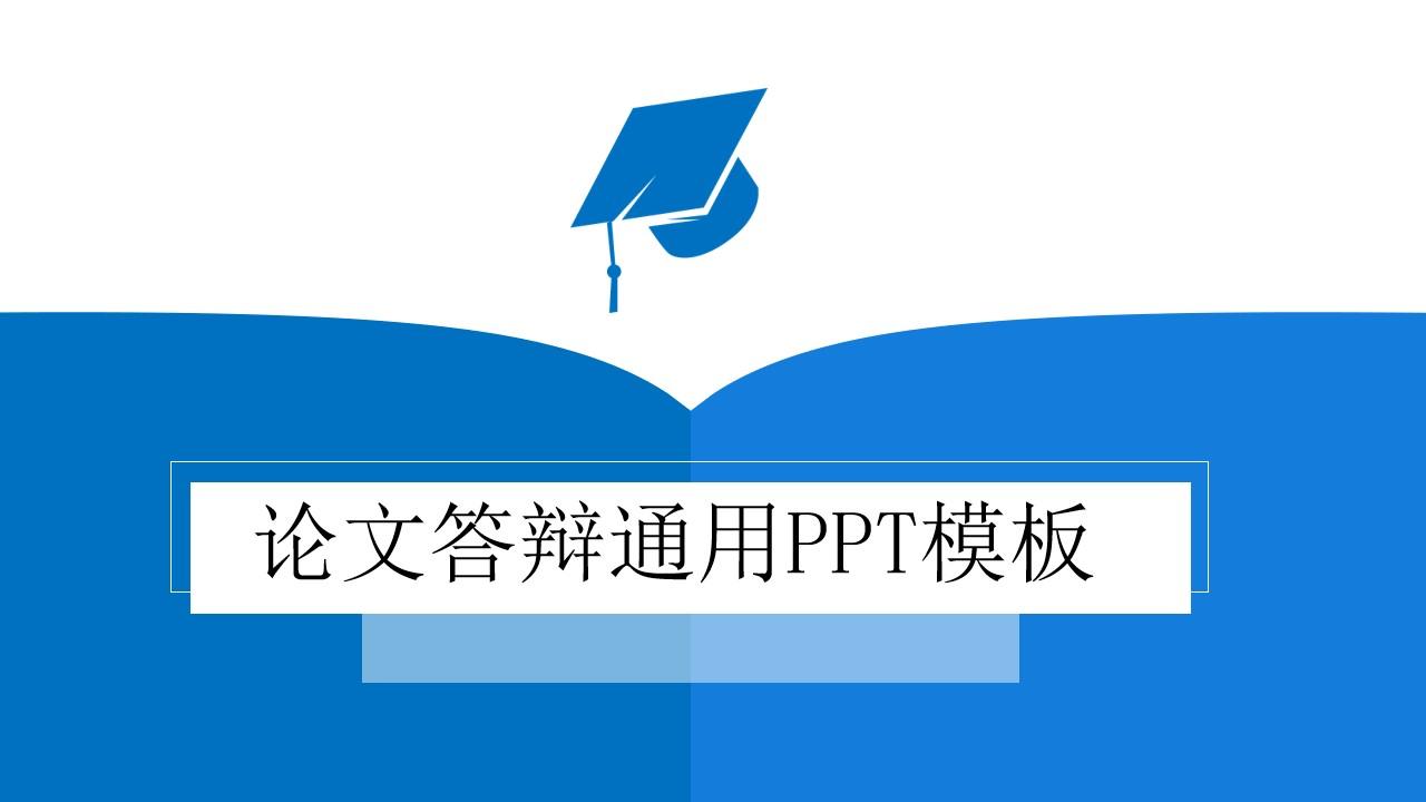 2020博士帽简约蓝PPT模板 论文答辩通用PPT模板