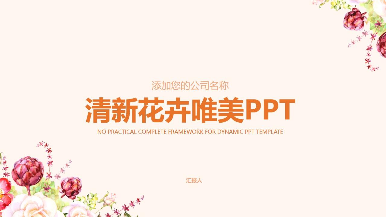 2020唯美花朵修饰PPT 个人总结报告PPT模板